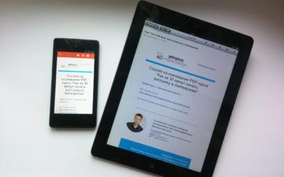 Email-маркетинг для мобильных устройств