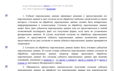 Техническая реализация галочек, соглашений в формах на сайте, чтобы избежать штрафов. Закон 152-ФЗ «О персональных данных»