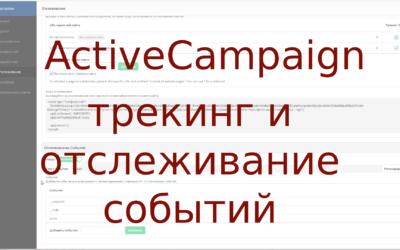 Термины ActiveCampaign: трекинг и отслеживание событий