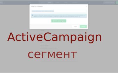 Сегменты и сегментация в ActiveCampaign