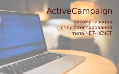 Чёт-Нечет сплит-тестирование в Email маркетинге с Activecampaign